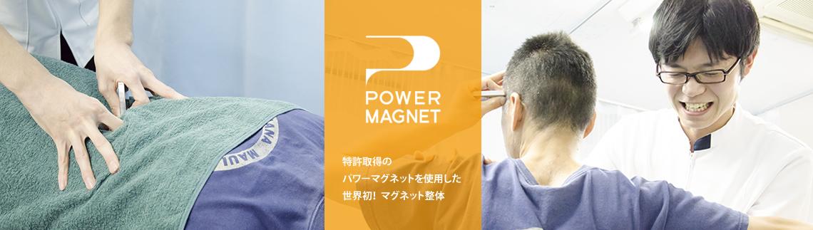 特許取得のパワーマグネットを使用した世界初!マグネティック整体